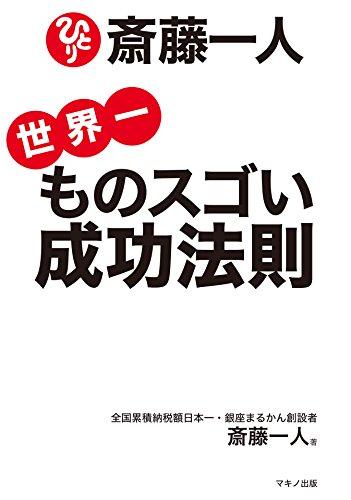 斎藤一人 世界一ものスゴい成功法則 (CDなし)