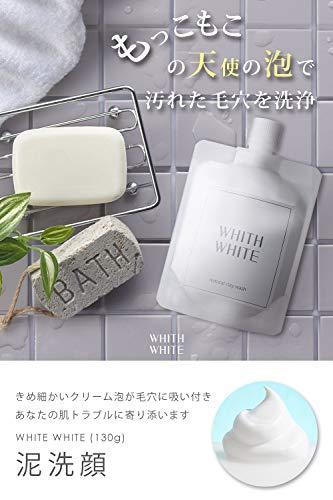 フィス ホワイト 泥 洗顔 クレイ で 毛穴 洗浄 ニキビ を防ぐ 泡 洗顔ネット 付き 7つの 無添加 「 日本製 医薬部外品 」「 泥洗顔料 130g + 泡立てネット リッチ セット 」「 まつエク OK 楽しい どろあわワ ーク」