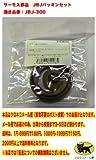 Thermos サーモス フードコンテナーJBJパッキンセット B-004659
