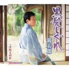 鏡五郎「黒髪しぐれ」の歌詞を収録したCDジャケット画像