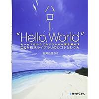 """ハロー""""Hello,World""""OSと標準ライブラリのシゴトとしくみ"""