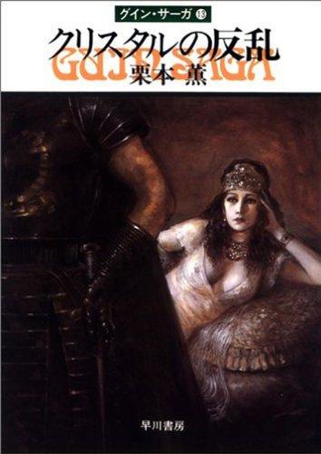 グイン・サーガ13 クリスタルの反乱の詳細を見る