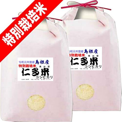 令和元年産 特別栽培米 島根県産 仁多 コシヒカリ 10kg (5kg×2袋) 奥出雲 仁多米 (5分づき 約4.75kg×2袋でお届け)