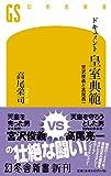 ドキュメント 皇室典範 宮沢俊義と高尾亮一 (幻冬舎新書)