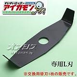 合鴨式水田除草機 アイガモン専用L刃(替刃)