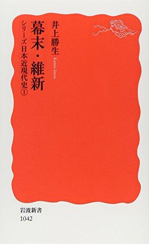 幕末・維新―シリーズ日本近現代史〈1〉 (岩波新書)の詳細を見る