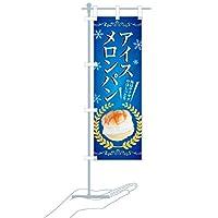 卓上ミニのぼり旗 アイスメロンパン 外はサクサク サイズ選べます(卓上ミニのぼり10x30cm 立て台付き)