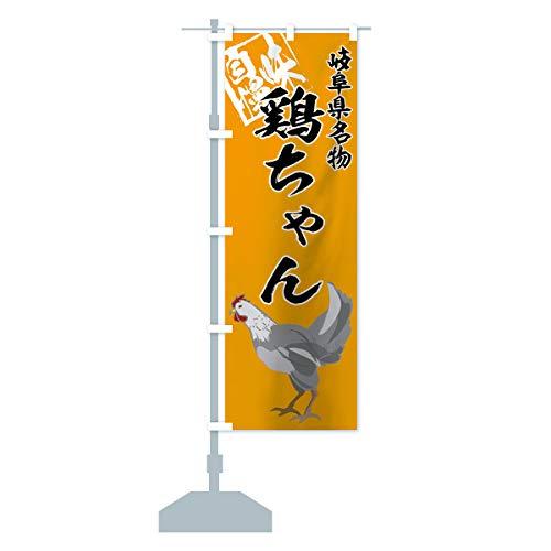 鶏ちゃん のぼり旗 サイズ選べます(ショート60x150cm 左チチ)