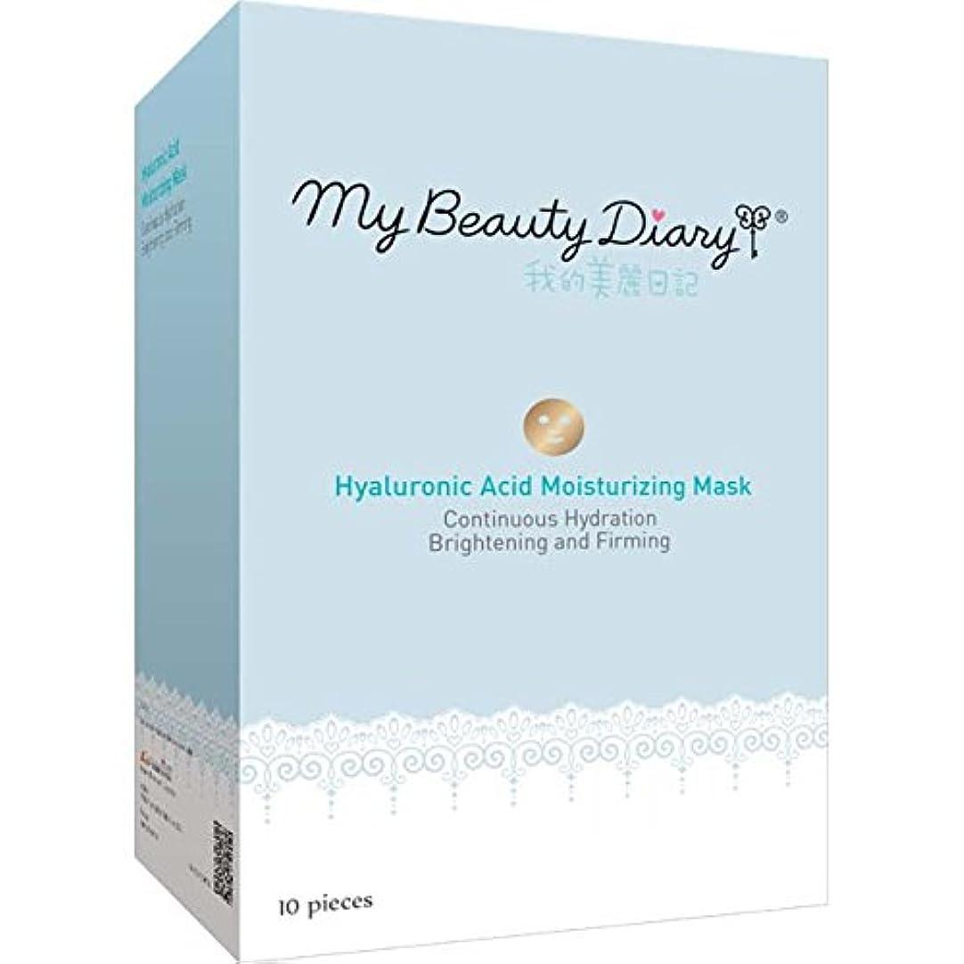 不愉快に状況自分のMy Beauty Diary Facial Mask, Hyaluronic Acid Hydrating 2015, 10 Count