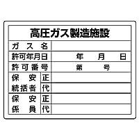 827-55 高圧ガス標識 高圧ガス製造施設