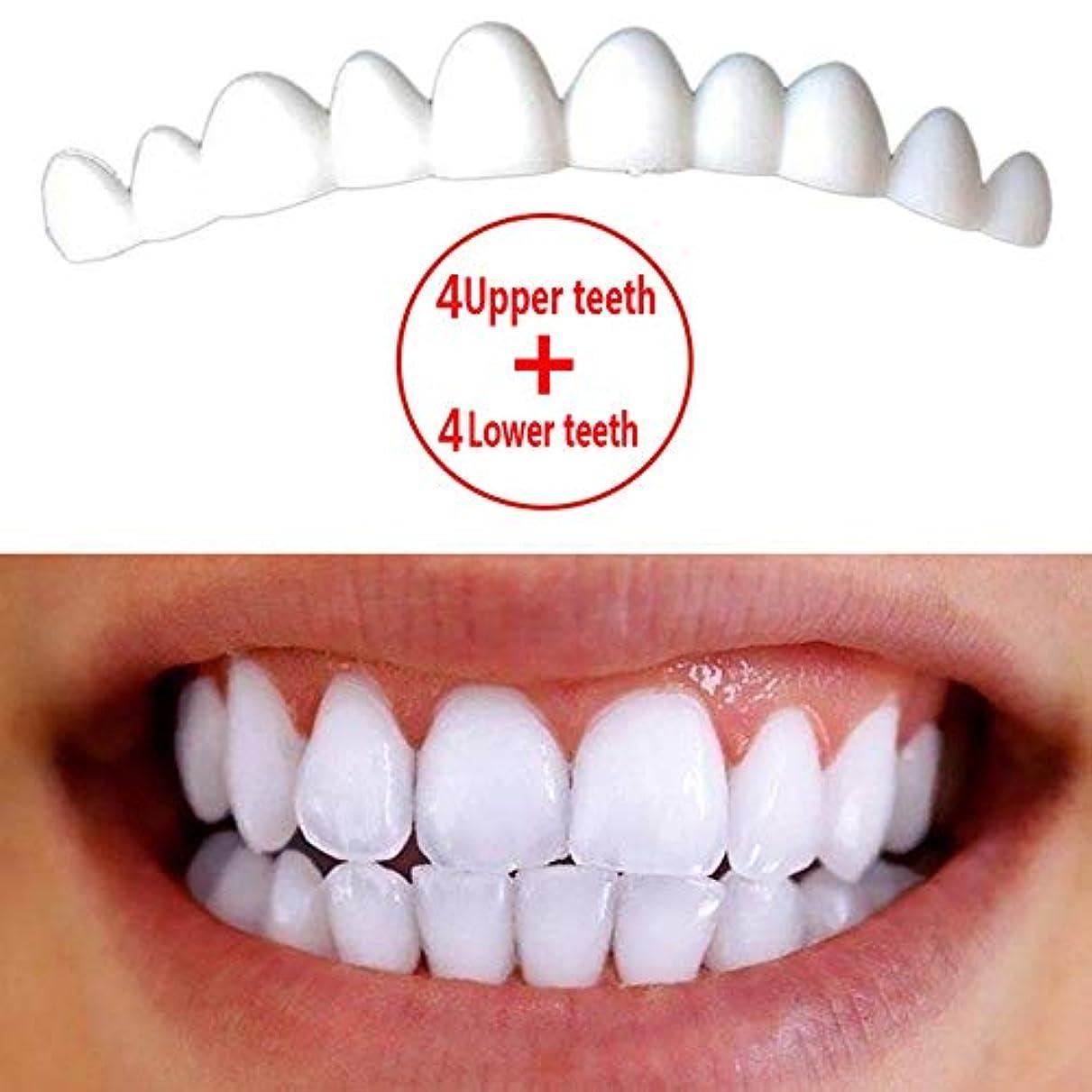 声を出して忠誠成長する上歯4本+下歯4本、パーフェクトスマイルコンフォートフィット新しいスナップオンフレックスフィットが最も快適な入れ歯
