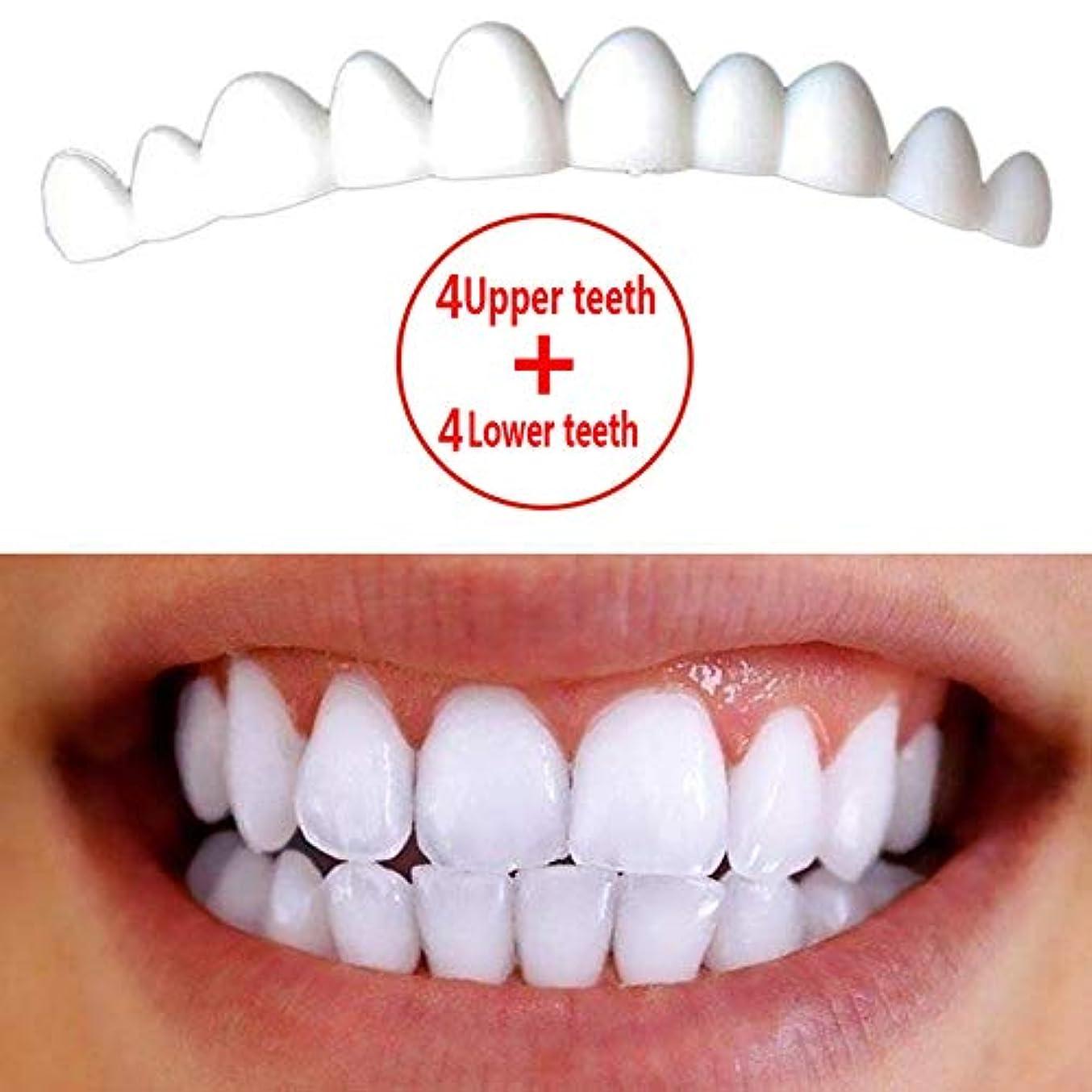 浮く装置ドアミラー上歯4本+下歯4本、パーフェクトスマイルコンフォートフィット新しいスナップオンフレックスフィットが最も快適な入れ歯