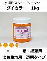 【水溶性スクリーンインク】ダイカラー(水溶性 布・紙兼用) 透明タイプ 1kg 黄