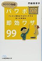 サクサク作成! パワポ即効ワザ99―プレゼン資料がすばやくできる完ぺき修得本 (日経ビジネス人文庫)