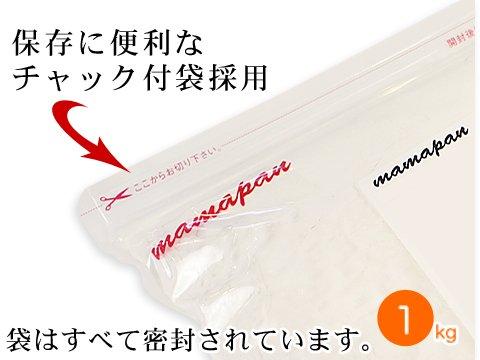 スペルト小麦粉(古代小麦・ディンケル小麦) 1kg