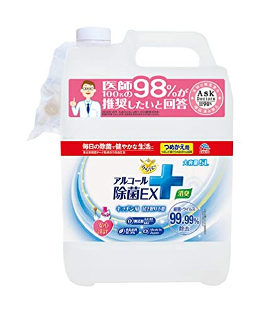 子供っぽい突然のバックアース製薬 らくハピ アルコール除菌EX つめかえ 大容量 5L
