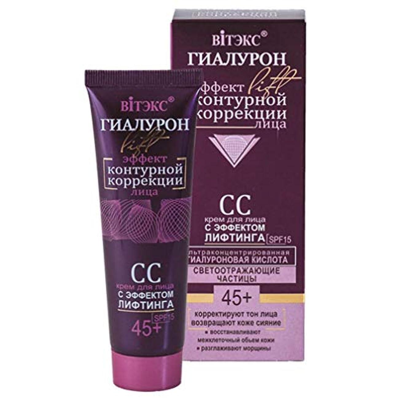 古風な宅配便引き渡すBielita & Vitex | Hyaluron LIFT | CC Face Cream With Lifting Effect | Ultra Concentrated Hyaluronic Acid | Reflective...