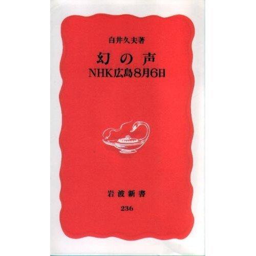 幻の声 NHK広島8月6日 (岩波新書)