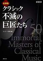 最新版 クラシック不滅の巨匠たち (ONTOMO MOOK)