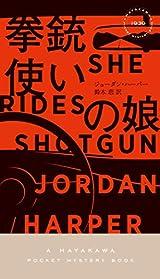 血が滾る冒険小説『拳銃使いの娘』