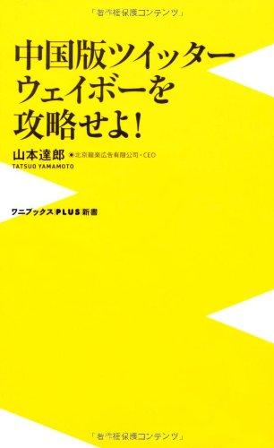 中国版ツイッターウェイボーを攻略せよ! (ワニブックスPLUS新書)の詳細を見る