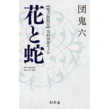 【電子版限定】花と蛇 完結10巻セット (幻冬舎アウトロー文庫)