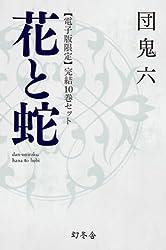 【電子版限定】 花と蛇 完結10巻セット (幻冬舎アウトロー文庫)