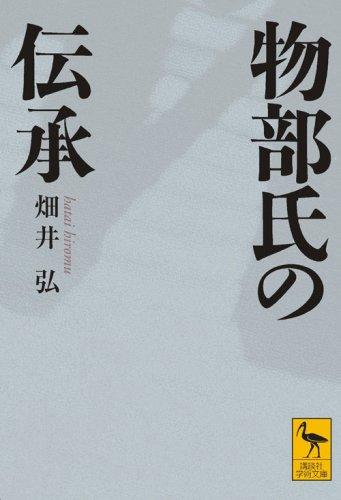 物部氏の伝承 (講談社学術文庫 1865)