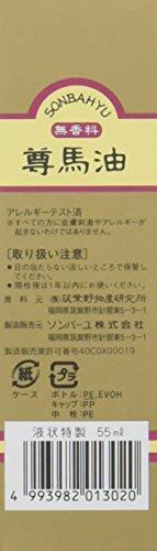 『【3個】ソンバーユ 液 無香料 55mlx3個 (4993982013020)』の4枚目の画像