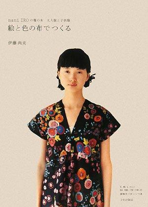 絵と色の布でつくる—nani IROの服の本 大人服と子供服