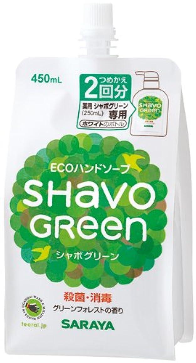 刃ぴったり仮称サラヤ シャボグリーン ソープ 詰替用 450ml