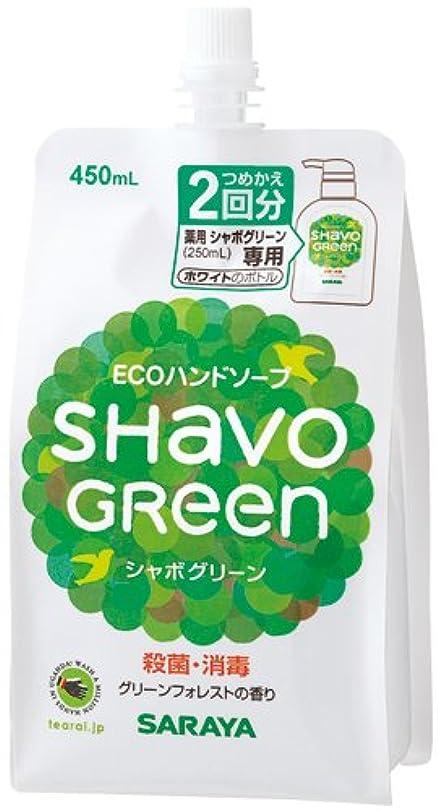 変化する能力成り立つサラヤ シャボグリーン ソープ 詰替用 450ml