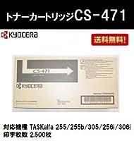 京セラ トナーカートリッジCS-471  純正品