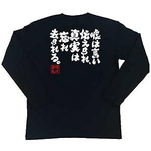 魂心Tシャツ 嘘は言い伝えられ、真実は忘れ去られる。(Lサイズ長袖Tシャツ黒x文字白)