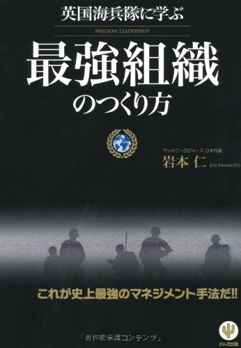 英国海兵隊に学ぶ 最強組織のつくり方の詳細を見る