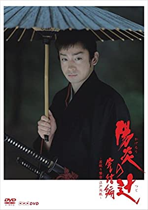 陽炎の辻 完結編 ~居眠り磐音 江戸双紙~ [DVD]
