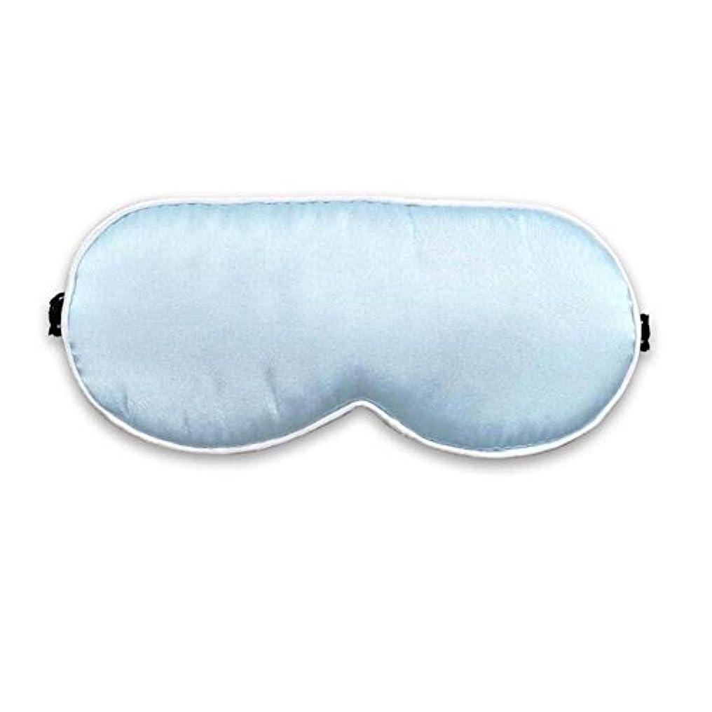 強制的真空名目上のライトブルーソフトシルクスリープアイマスクカバー