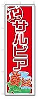 のぼり のぼり旗 サルビア (W600×H1800)