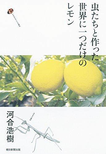 虫たちと作った 世界に一つだけのレモン