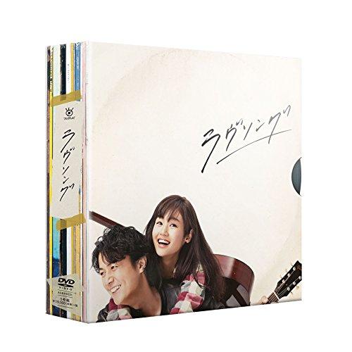 【早期購入特典あり】ラヴソング DVD BOX(「ラヴソング」オリジナルギターステッカー付き) -