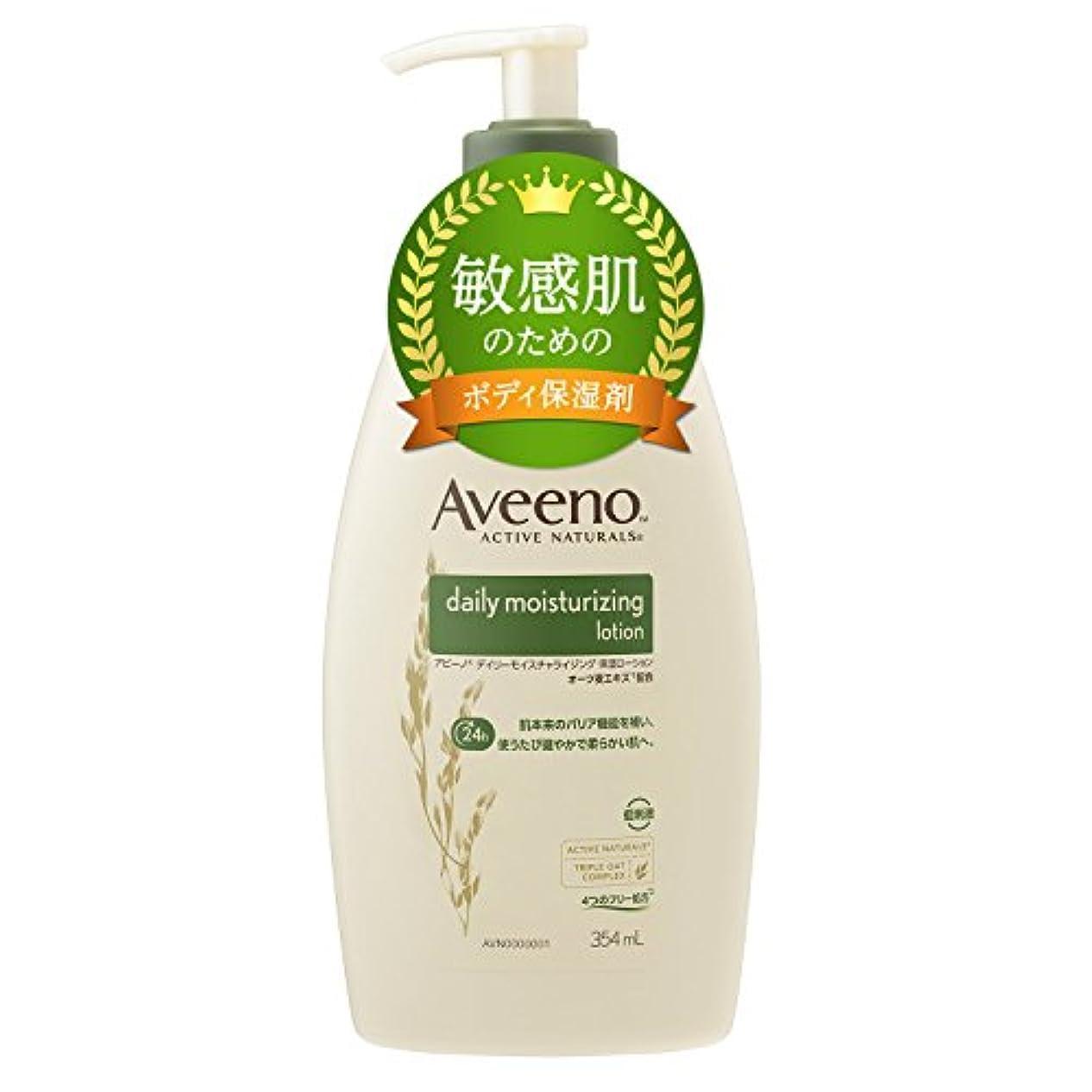 訪問つぶすバーベキュー【Amazon.co.jp限定】Aveeno(アビーノ) デイリーモイスチャライジング 保湿ローション 354ml 【敏感肌の方向け】