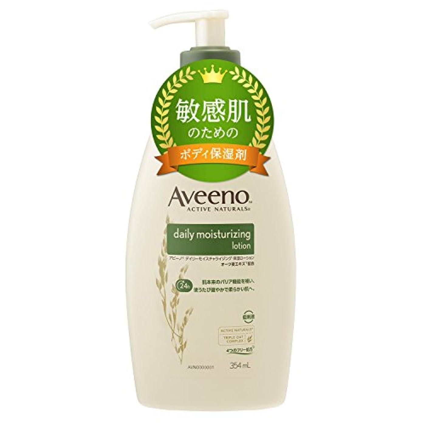 用心深い裂け目管理【Amazon.co.jp限定】Aveeno(アビーノ) デイリーモイスチャライジング 保湿ローション 354ml 【敏感肌の方向け】