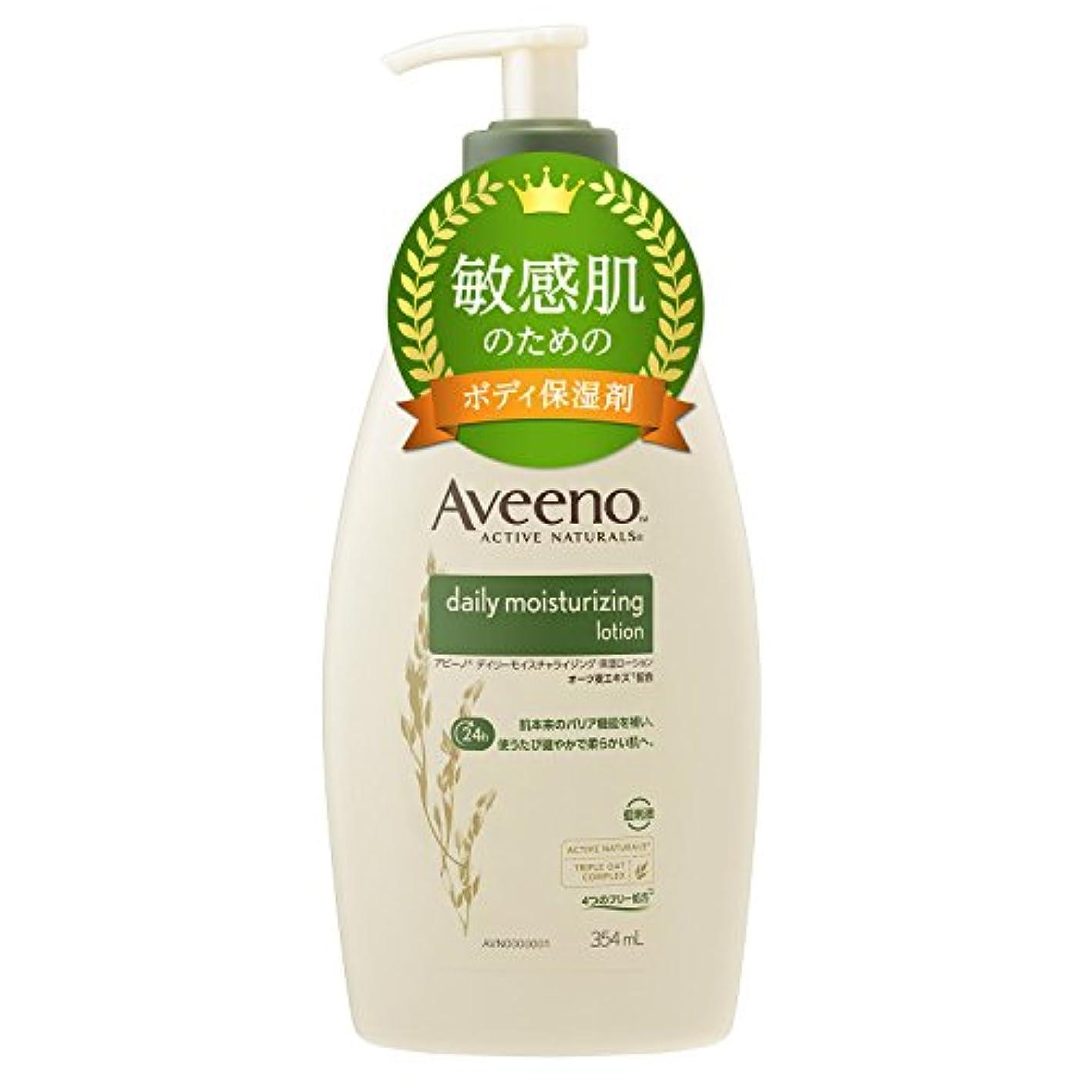 費やすディスコ流行【Amazon.co.jp限定】Aveeno(アビーノ) デイリーモイスチャライジング 保湿ローション 354ml 【敏感肌の方向け】