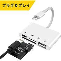 iPhone SD カード リーダー マイクロ SD カード リーダー 充電 USB カメラ アダプタ 写真 ビデオ 伝送 ライトニング SD カード カメラ リーダー iPhone iPad SD/SDHC/SDXC/micro SD/micro SDXC iOS 9.1 以降 (ホワイト)