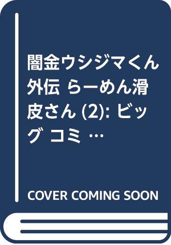 闇金ウシジマくん外伝 らーめん滑皮さん 2 (ビッグコミックススペシャル)