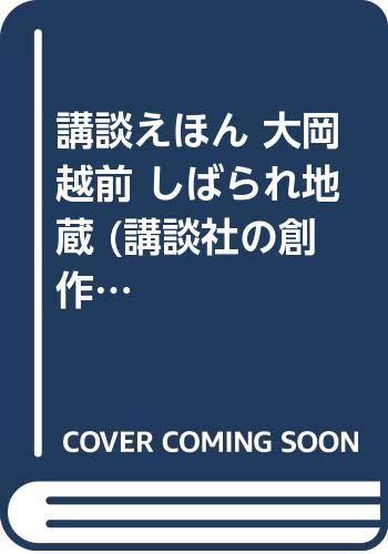 [画像:講談えほん 大岡越前 しばられ地蔵 (講談社の創作絵本)]