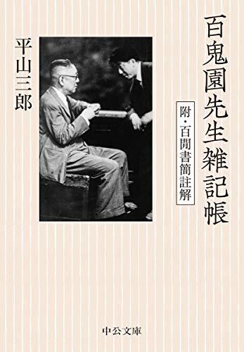 百鬼園先生雑記帳-附・百閒書簡註解 (中公文庫 ひ 37-2)