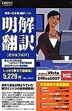 明解翻訳 ビジネス&IT