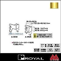 e-kanamono ロイヤル FOブラケット32(内々用外はめ式) A-383S 270 APゴールド ※片側のみ(左右セットではありません)