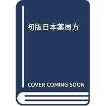初版日本薬局方